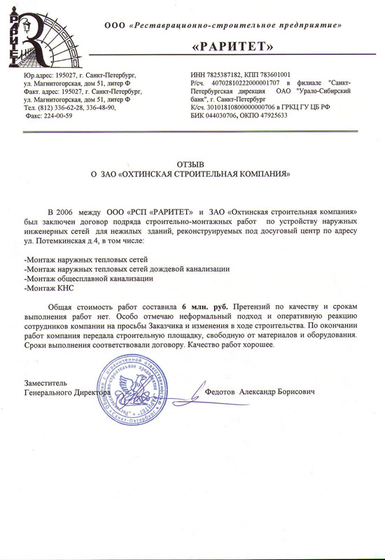 АО Геоцентр Москва  гидрогеологические геологические